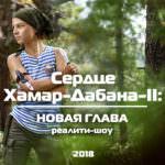Реалити-шоу «Сердце Хамар-Дабана - II: Новая глава», 2018г.