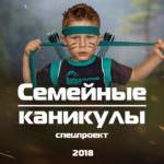 Байкальский проект «Семейные каникулы».