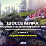 """Миротворческий волонтерский проект """"Шоссе мира""""."""