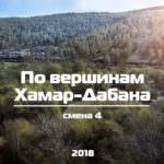 Волонтерский проект «По вершинам Хамар-Дабана».