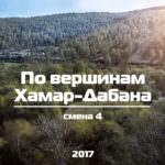 Проект «По вершинам Хамар-Дабана». Смена 4, Култук.