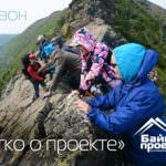Ролик о Байкальском проекте, 2016г.