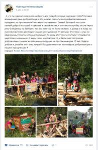 Отзыв о Байкальском проекте