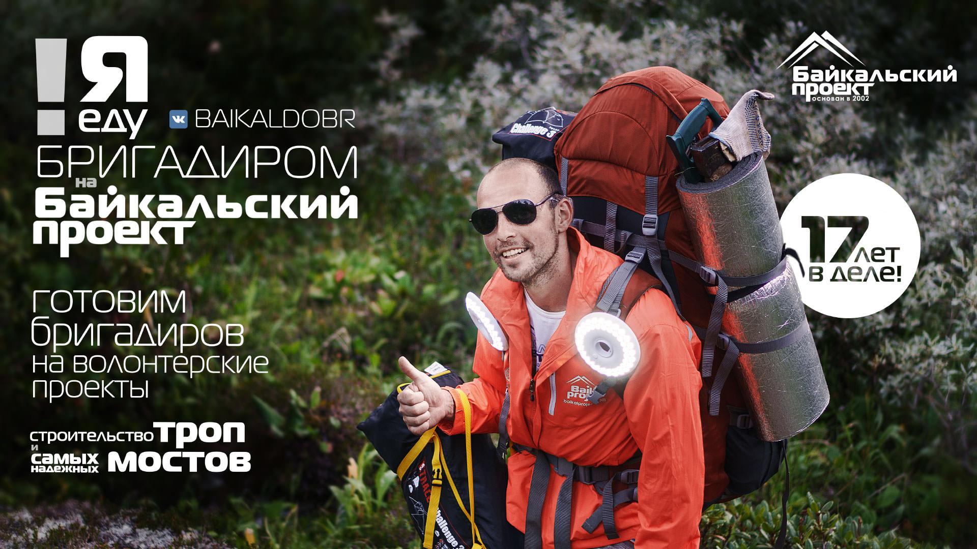 Бригадир на Байкальском проекте