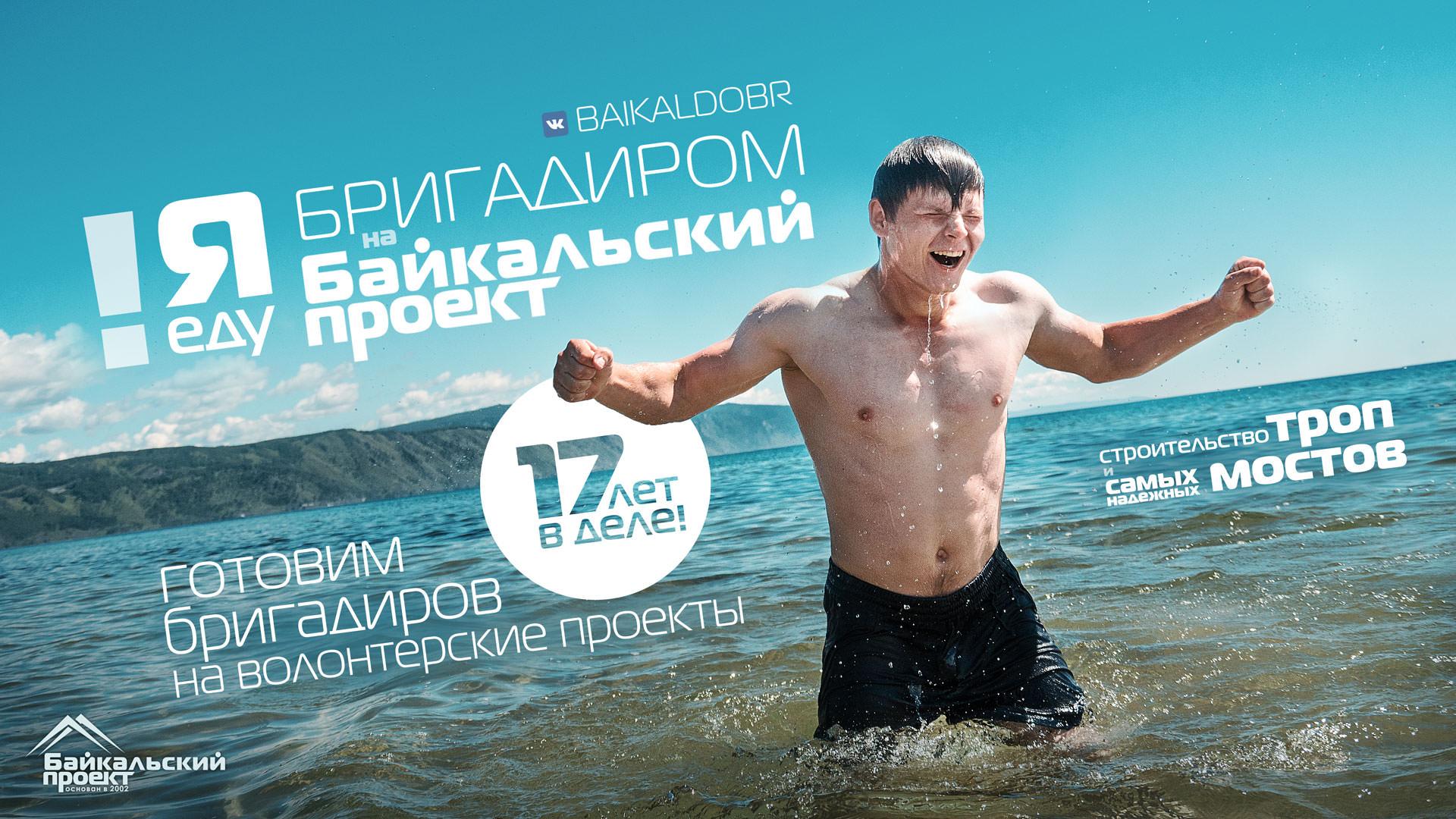 Стань бригадиром на Байкальском проекте!