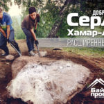 РАСШИРЕННЫЙ трейлер реалити-шоу «Сердце Хамар-Дабана». Настоящий волонтерский проект на Байкале!