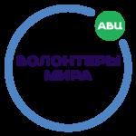 Волонтеры мира - логотип