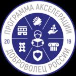 Программа Акселерации Доброволец России 2019