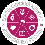 Всероссийский конкурс «Доброволец России - 2019»