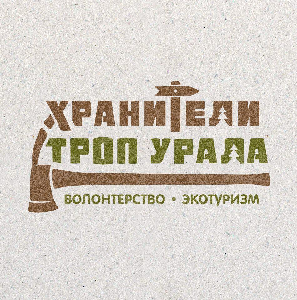 Разработан логотип для проекта «Хранители троп Урала»