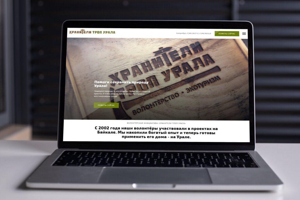 Мы сделали сайт для «Хранителей троп Урала»: uraltrails.ru