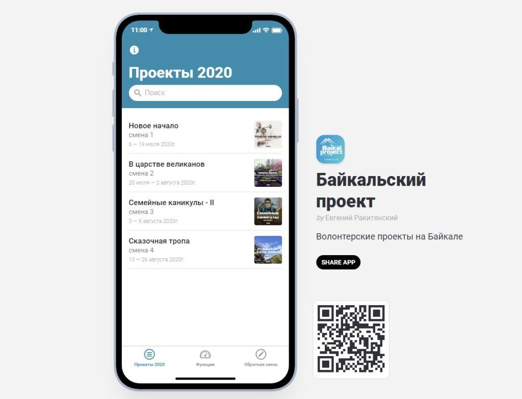 Работаем над мобильным приложением Байкальского проекта.