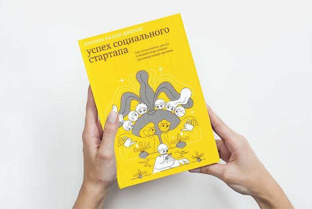 Книга «Успех социального стартапа. Как запускаются, растут и меняют мир лучшие некоммерческие проекты», К. К. Дженас.