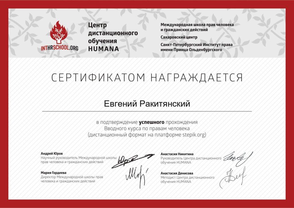 сертификат о прохождении вводного курса по правам человека