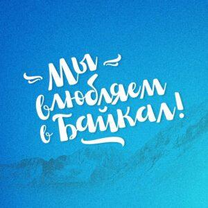 Мы влюбляем в Байкал!